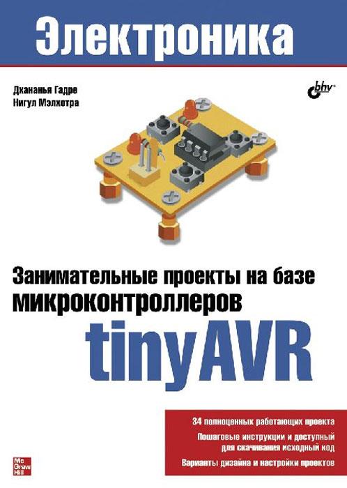 Занимательные проекты на базе микроконтроллеров tinyAVR. Д. Гадре