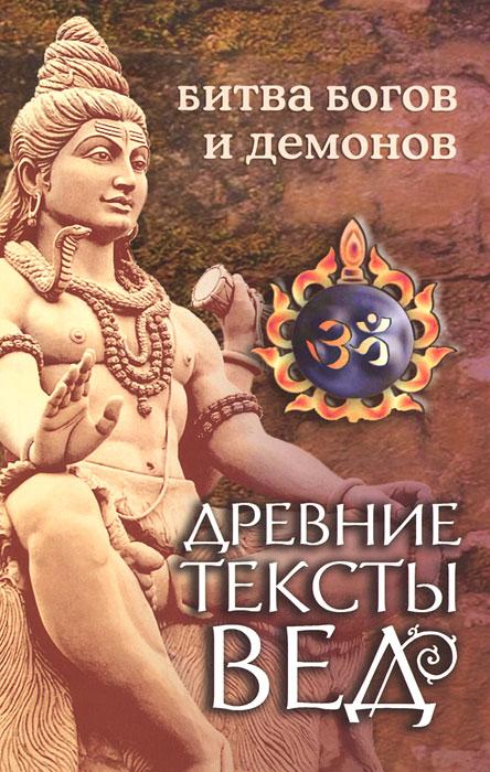 Древние тексты Вед. Битва богов и демонов