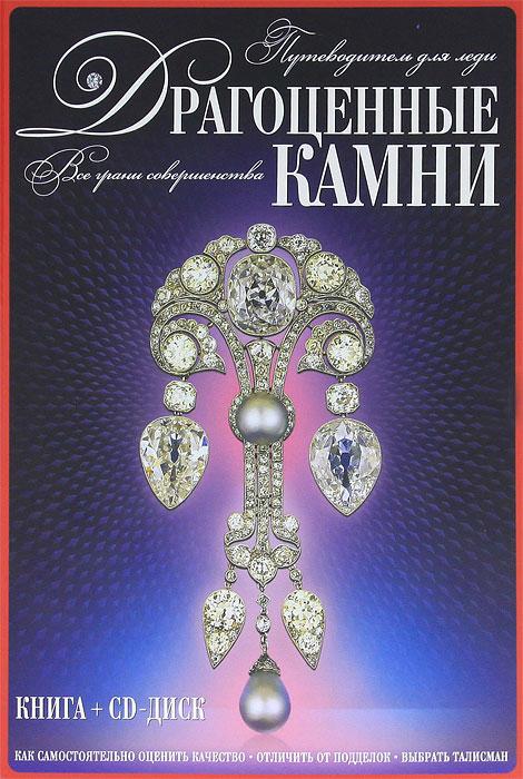Светлана Гураль. Драгоценные камни. Путеводитель для леди (подарочное издание + CD-ROM)