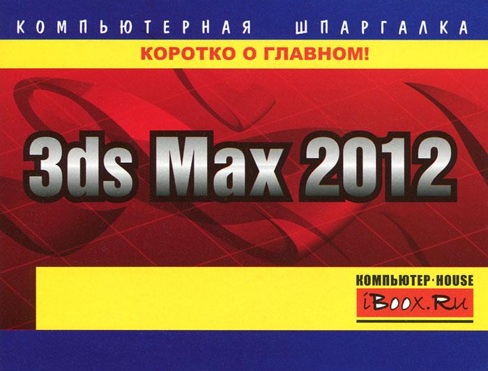 3ds Max 2012 ( 978-5-17-076379-5, 978-5-271-38226-0, 978-5-4215-2755-8 )
