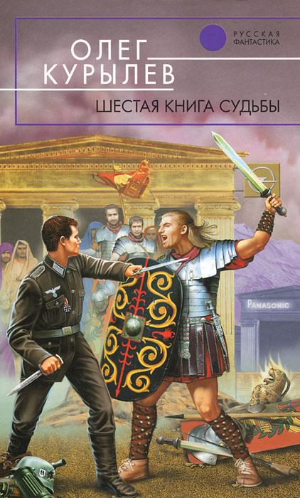 Шестая книга судьбы