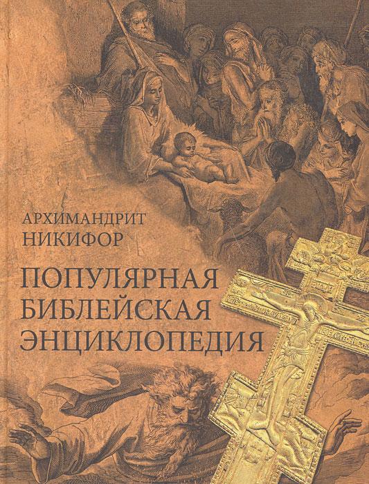 Популярная библейская энциклопедия. Архимандрит Никифор
