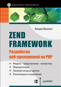 Zend Framework: разработка веб-приложений на PHP. Викрам Васвани