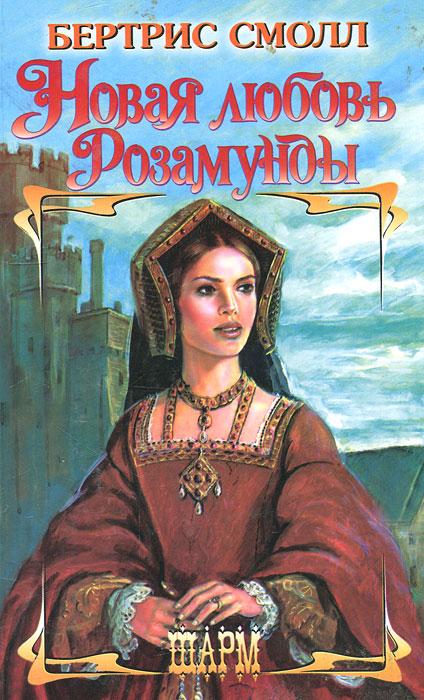 Обложка книги Новая любовь Розамунды