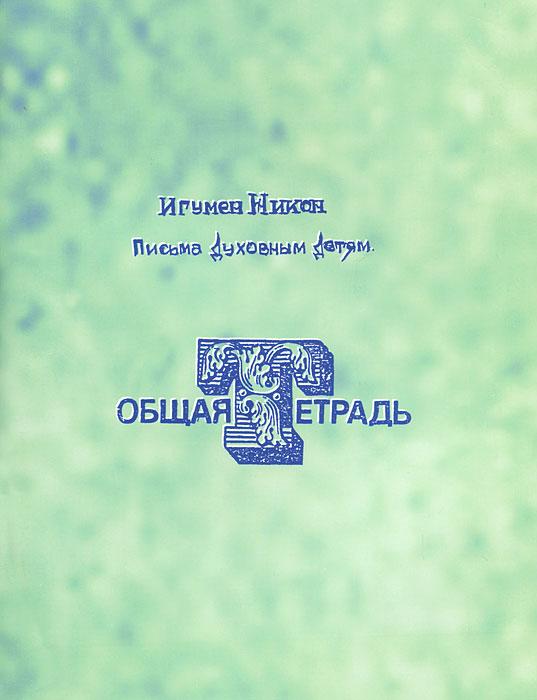 Письма духовным детям. Общая тетрадь. Игумен Никон (Воробьев)