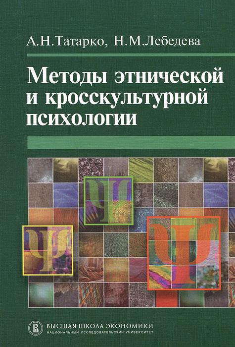 Методы этнической и кросскультурной психологии ( 978-5-7598-0867-1 )