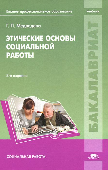 Этические основы социальной работы. Г. П. Медведева