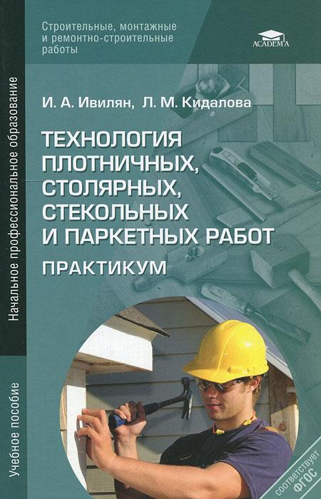 Технология плотничных, столярных, стекольных и паркетных работ ( 978-5-7695-5894-8 )