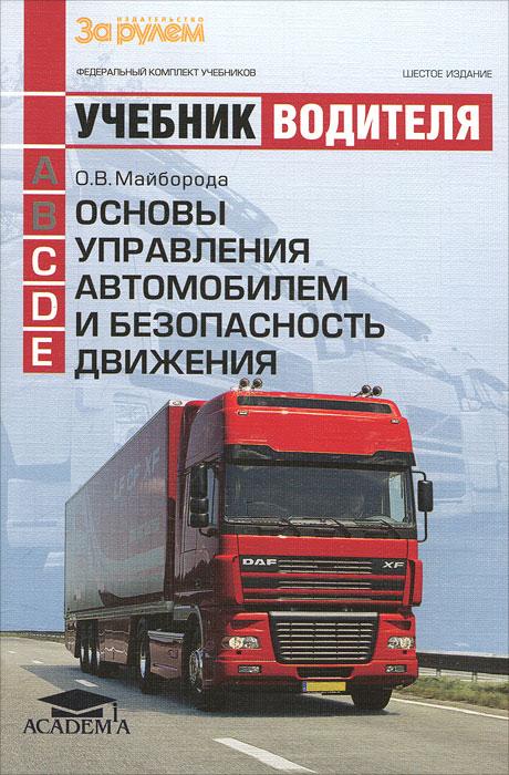 Основы управления автомобилем и безопасность движения ( 978-5-7695-8043-7 )