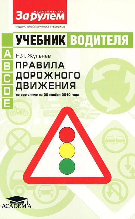 Учебник водителя. Правила дорожного движения