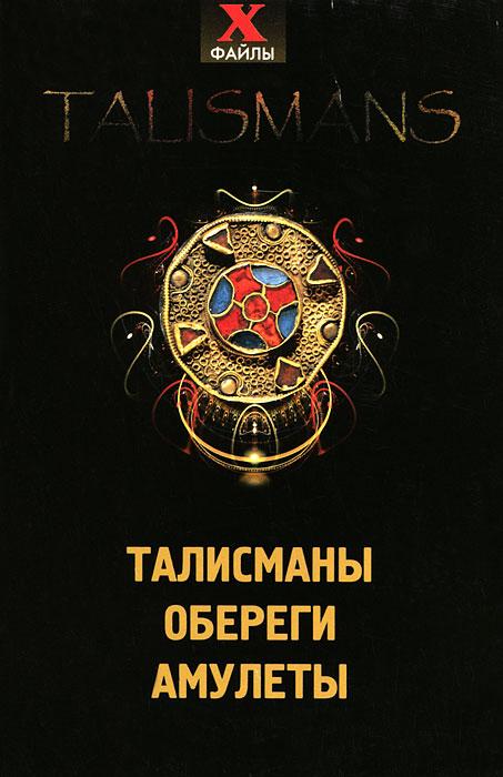 Талисманы, обереги, амулеты ( 978-5-222-19107-1 )