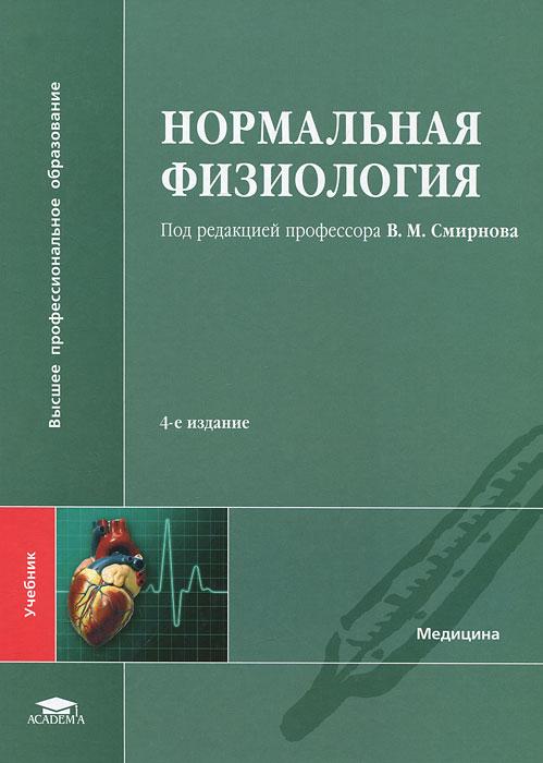 Нормальная физиология: Учебник. 4-изд., испр. Под ред. Смирнова В.М.. Под ред. Смирнова В.М.