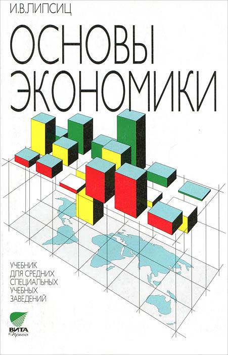 Основы экономики. И. В. Липсиц