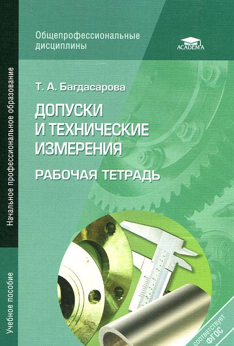 Допуски и технические измерения. Рабочая тетрадь ( 978-5-7695-8523-4 )