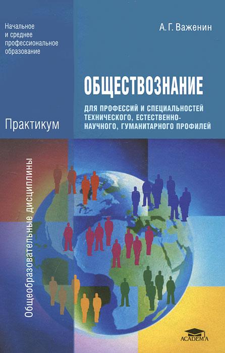 Обществознание для профессий и специальностей технического, естественно-научного, гуманитарного профилей ( 978-5-7695-8572-2 )