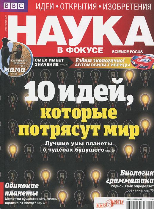Наука в фокусе, №11 (003) ноябрь 2011