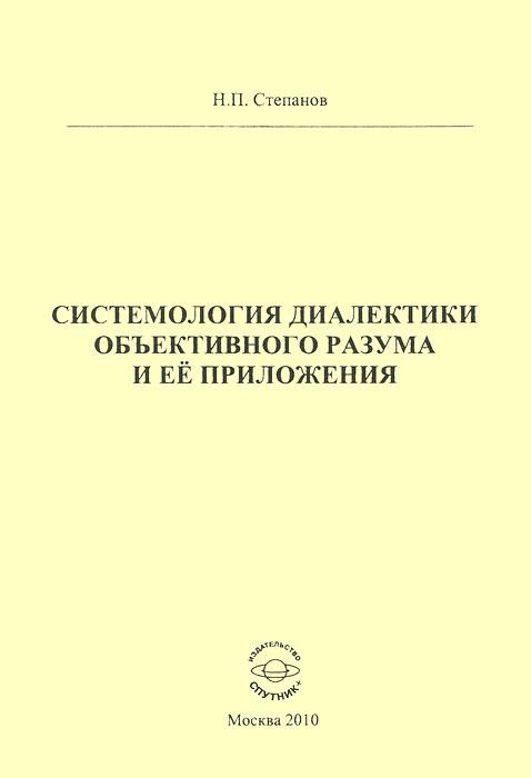 Системология диалектики объективного разума и ее приложения