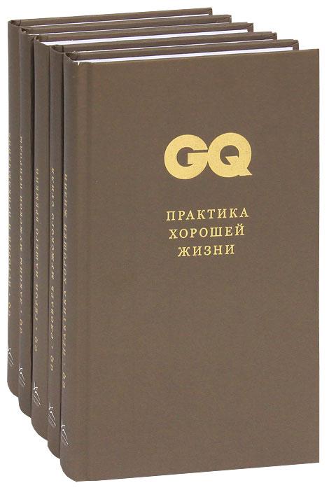 GQ. Коллекция джентльмена (комплект из 5 книг)