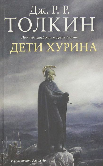 Дети Хурина. Дж. Р. Р. Толкин