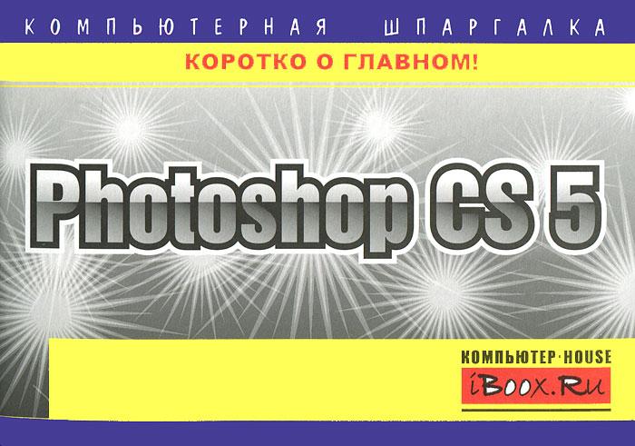 Photoshop CS5. Хачирова М.Г.