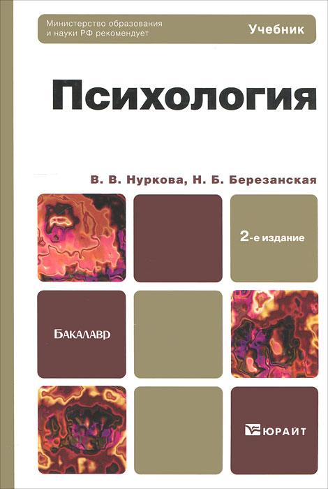 Психология. В. В. Нуркова, Н. Б. Березанская