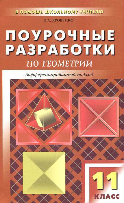 Вакансии поурочные разработки по геометрии 9 класс гдз отдельный договор