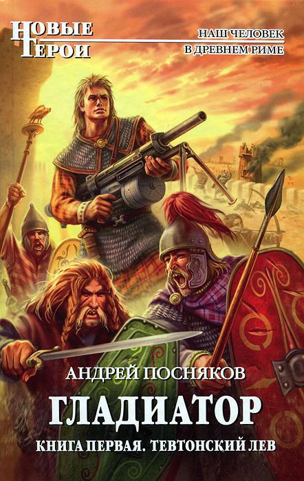 Гладиатор. Книга 1. Тевтонский Лев