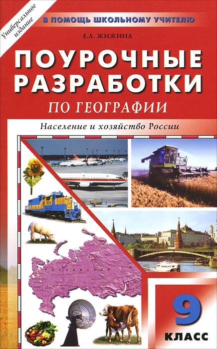 Поурочные разработки по географии. 9 класс - Е. А. Жижина