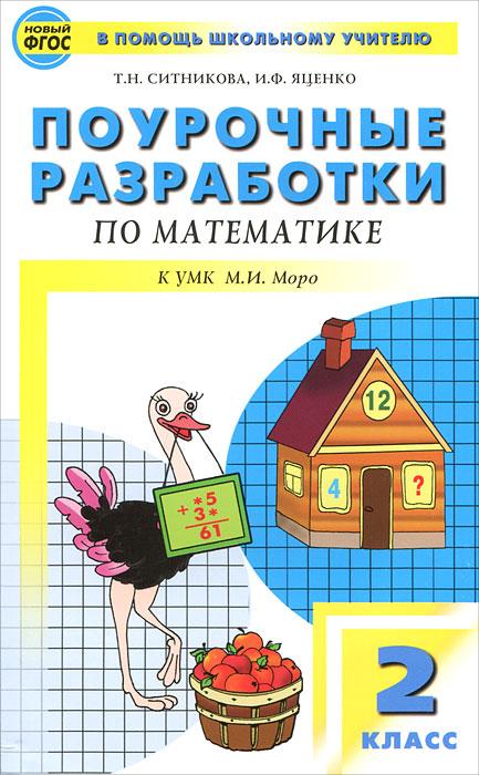 Математика 2 класс ситникова
