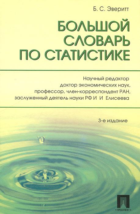 Большой словарь по статистике. Б. С. Эверитт