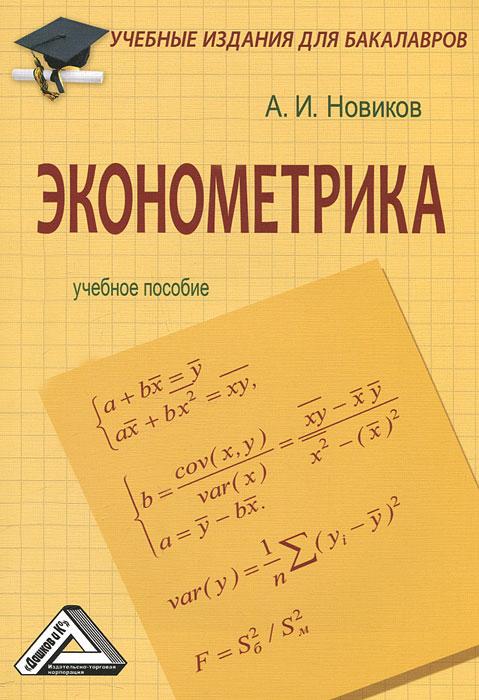Эконометрика ( 978-5-394-01683-7 )
