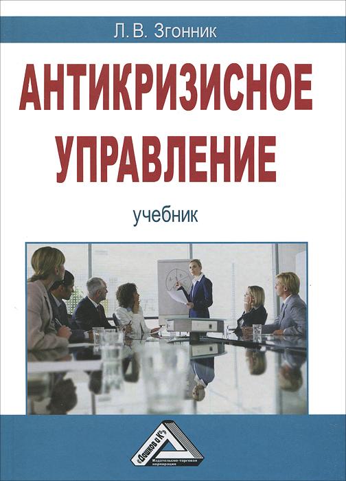 Антикризисное управление. Л. В. Згонник