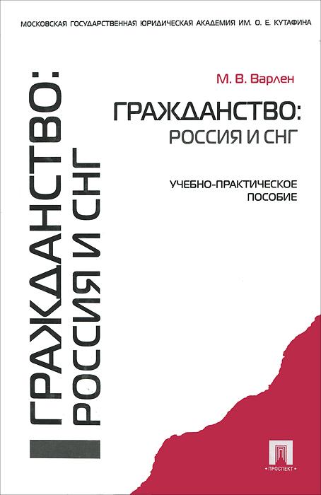 Гражданство. Россия и СНГ. М. В. Варлен