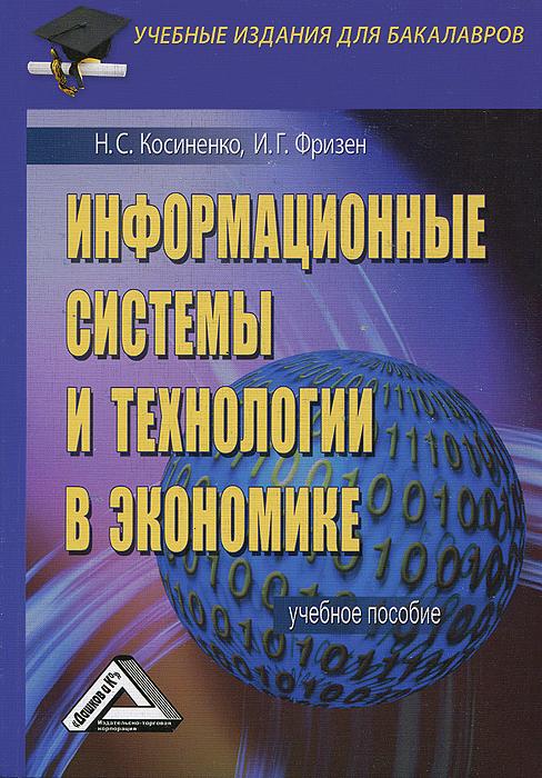 Информационные системы и технологии в экономике. Н. С. Косиненко, И. Г. Фризен