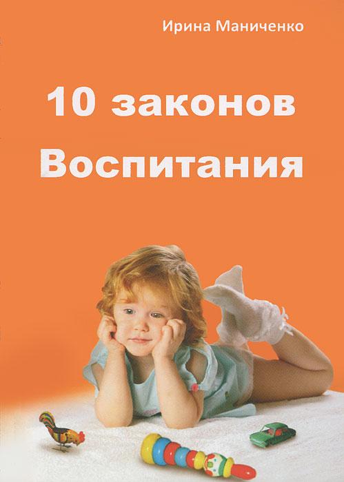 10 законов воспитания ( 978-5-9901056-6-9 )