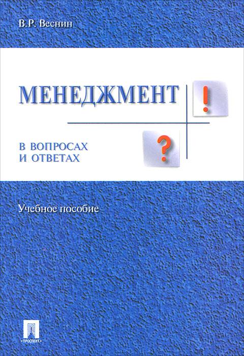 Веснин менеджмент учебник