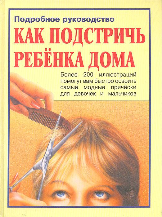 Как подстричь ребенка дома. Подробное руководство12296407Вам надоела вечно одна и та же стрижка под горшок домашнего изготовления на голове вашего трехлетнего сына? Или вы сыты по горло неровными челками вашей дочери? Может быть, вас приводят в ужас цены в детских салонах или ваш ребенок не любит стричься и капризничает каждый раз перед походом в парикмахерскую? Книга Как подстричь ребенка дома избавит вас от подобных проблем. Ее автор, профессиональный парикмахер-модельер Лаура Де Роза, научит вас, как самостоятельно выполнить на детской голове красивую аккуратную стрижку. Более 200 иллюстраций вместе с подробными инструкциями и полезными советами убедят вас в том, что стать парикмахером для сына или дочери - это совсем не сложно.