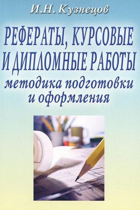 И. Н. Кузнецов. Рефераты, курсовые и дипломные работы. Методика подготовки и оформления