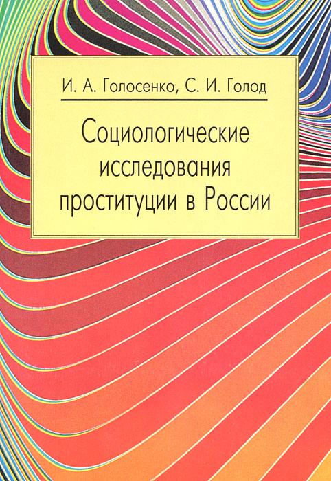 Социологические исследования проституции в России ( 5-86708-116-8 )