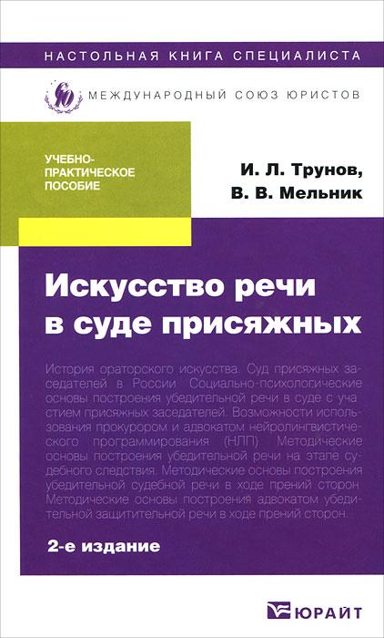 Искусство речи в суде присяжных. В. В. Мельник, И. Л. Трунов