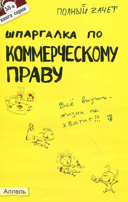 Шпаргалка по коммерческому праву. А. С. Меденцов