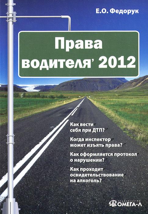 Права водителя. 2012. Е. О. Федорук