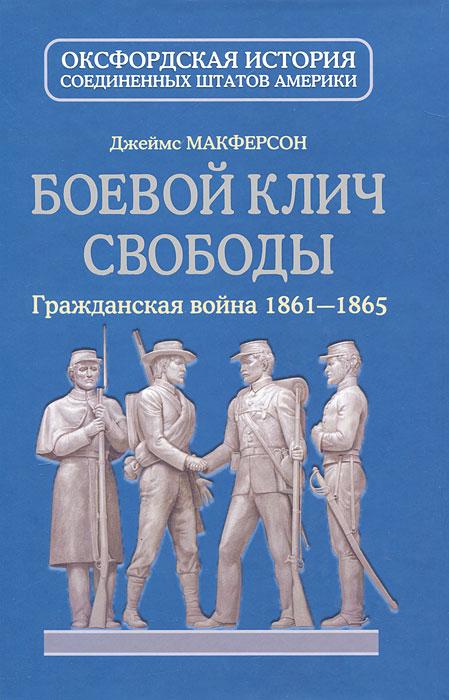 Боевой клич свободы. Гражданская война 1861-1865. Джеймс Макферсон