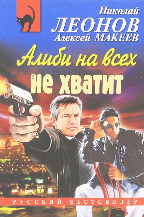 Николай Леонов, Алексей Макеев. Алиби на всех не хватит