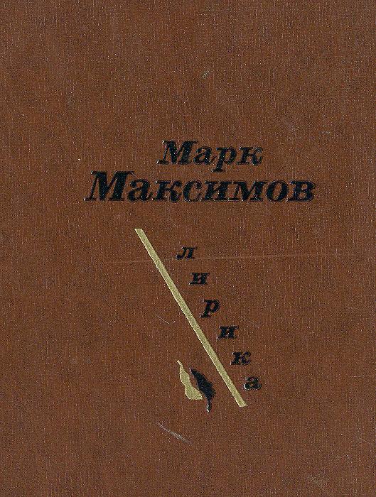 Марк Максимов. Лирика
