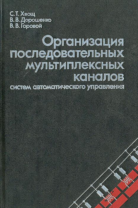 Организация последовательных мультиплексных каналов систем автоматического управления