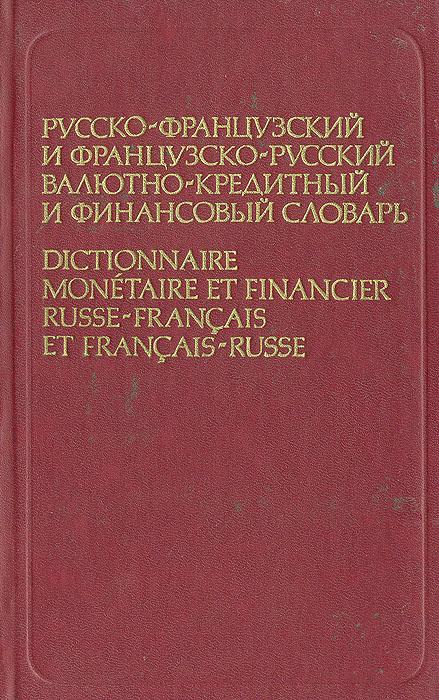 Русско-французский и французско-русский валютно-кредитный и финансовый словарь
