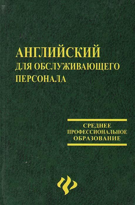 Агабекян Английский Язык Учебник 23-Е Издание Онлайн