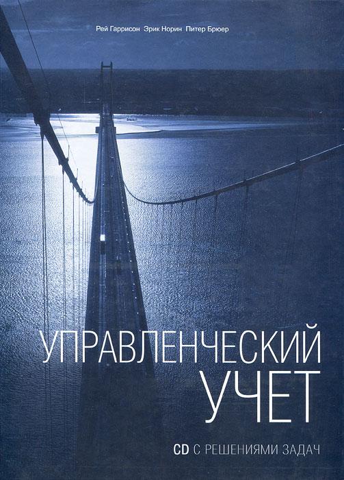 Управленческий учет. 11-е изд. + решения задач на CD. Гаррисон Р.. Гаррисон Р.