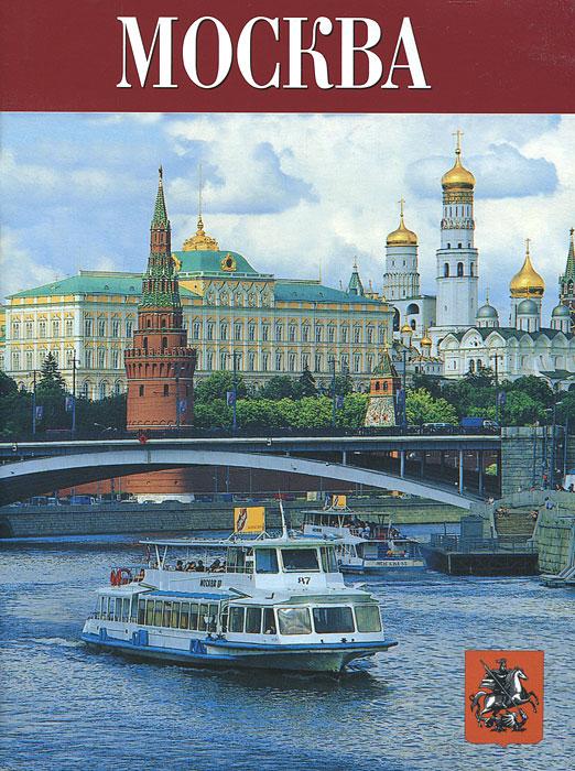 Москва ( 978-5-93893-242-5 )